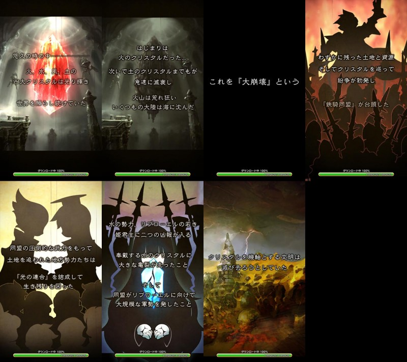 Diaporama d'introduction de Bravely Default Fairy's Effect
